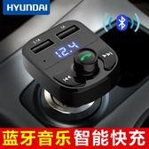 車充車載充電器快充車充萬能型汽車點煙器智慧MP3播放器多功能帶藍芽特惠免運