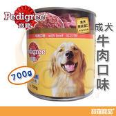 寶路 狗罐頭 成犬牛肉700g【寶羅寵品】