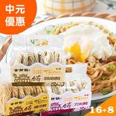 【中元優惠專案】 古耕饌日曬麵(擔仔/刀削/關廟) 買16包送8包