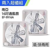 【南紡購物中心】《2入超值組》【南亞牌】MIT 台灣製造 16吋 鋁葉吸/排兩用排風扇 EF-9916A