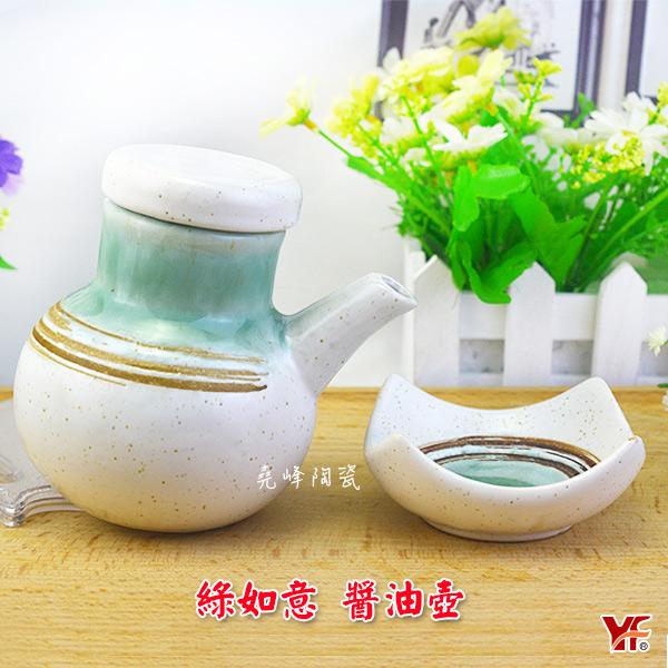 【堯峰陶瓷】日式餐具 綠如意系列 醬油壺(兩入一組) 調味罐|陶瓷壺|大容量|餐廳營業用 堯峰陶瓷