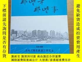 二手書博民逛書店罕見那些年,那些事Y28148 龍鋼編著 上海科學普及出版社 出