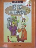【書寶二手書T2/少年童書_DLY】圖說中國成語-九畫~十畫_洪秀蕊, 周亞平