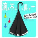 【RainSKY雨傘】繽紛渲彩-反向傘_抗UV晴雨傘 /防風傘洋傘直傘長傘站立傘