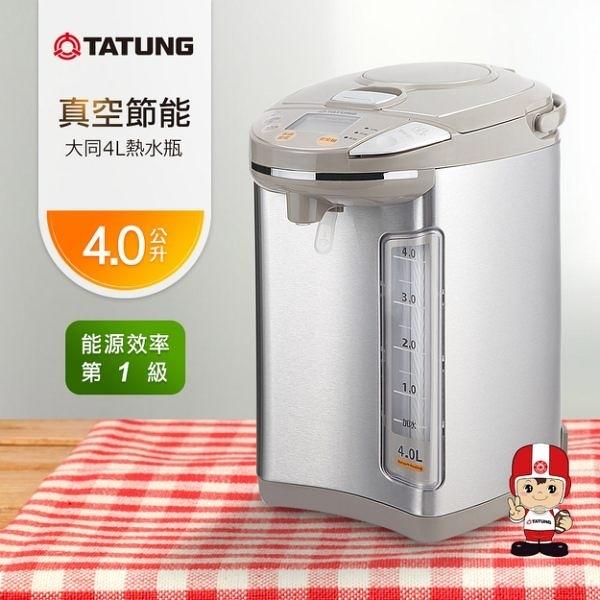 大同真空節能熱水瓶 TLK-441MA  真空斷熱保溫,多層結構阻隔熱能散失,長效保溫
