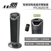 【冬季必備+24期0利率】NORTHERN 北方 智慧型陶瓷遙控電暖器 PTC36201TR