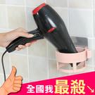 吹風機掛架 置物架 收納架  浴室 廁所...