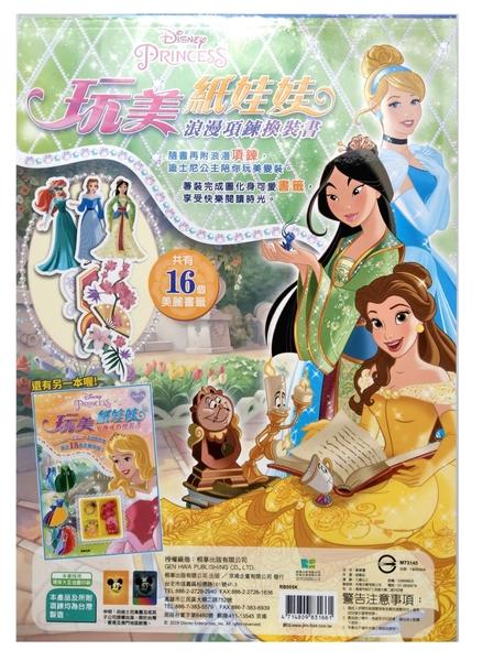 【卡漫城】 迪士尼 紙娃娃 小美人魚 ㊣版 項鍊 貝兒 灰姑娘 艾莉兒 花木蘭 換裝書 女孩 玩具