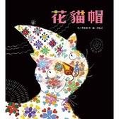 趣味語文-花貓帽(附1CD)
