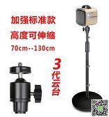 投影儀支架H2 Z4極米H1S Z5 Z6X堅果C6 G7 J7 J6S落地投影機支架 LX 新品特賣