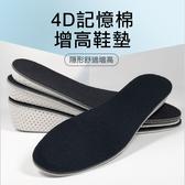 4D記憶棉增高鞋墊 全墊 一雙 彈性鞋墊 舒適透氣【PQ 美妝】