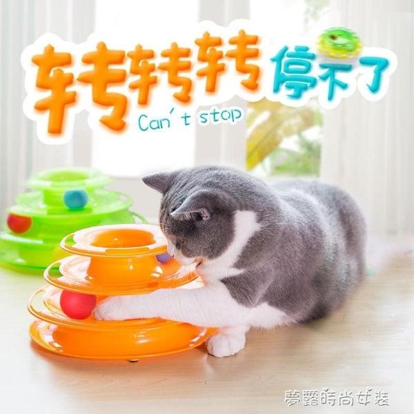 貓玩具球貓貓轉盤三層老鼠逗貓棒寵物幼貓小貓咪用品貓咪玩具 夢露