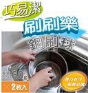 巧易潔 刷刷樂鋼刷球1包2枚入(60g ±5%) /K7464/強力鍋具刷