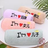 2條裝 純棉毛巾繡字洗臉面巾成人兒童家用【櫻田川島】