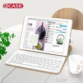 蘋果ipad air2藍芽鍵盤保護套全包1超薄2018新ipad平板電腦款igo 溫暖享家