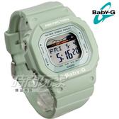 Baby-G BLX-560-3 復刻經典衝浪板海灘設計潮汐月相休閒電子女錶 防水手錶 綠 BLX-560-3DR CASIO卡西歐