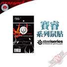 [ PC PARTY ] 火線競技 賽睿 SteelSeries 系列滑鼠 競技用滑鼠貼 超厚 0.5 mm (台中、高雄)