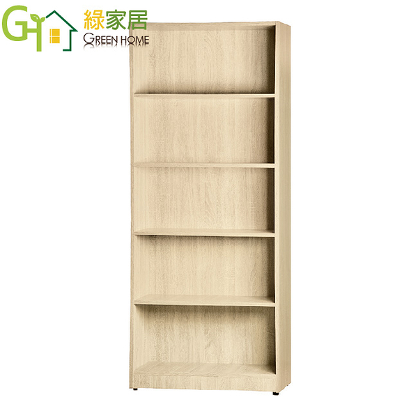 【采桔家居】戈普 時尚2.5尺開放式五格書櫃/收納櫃(四色可選)