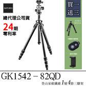 【買一送三】Gitzo GK1542-82QD GT1542 登山家套組 1號四節 總代理公司貨 分期零利率