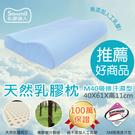 sonmil天然乳膠枕頭M40_無香精無化學乳膠 人體工學 3M吸濕排汗 通過歐盟檢驗安全無毒