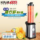 【KRIA可利亞】活氧隨行杯果汁機/調理...