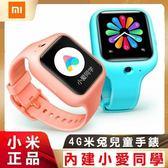 【Love Shop】小米 米家米兔兒童電話手錶3 4G網路學生防水智慧手錶/可連AI音箱內置小愛