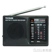 老年人收音機迷你便攜式老人FM廣播半導體老式小型微型調頻隨身 歌莉婭