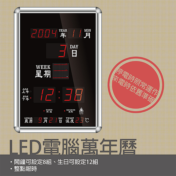 【臺灣製造】鋒寶 LED 電腦萬年曆 電子日曆 鬧鐘 電子鐘 FB-99型 (LED行號專用)