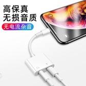 適用于蘋果耳機轉接頭iphone7轉換器二合一lighting轉3.5mm充電器P手機分線器正品 夢藝家
