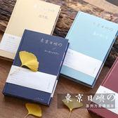 方格本東京日嶼系列手賬本韓國簡約格子筆記本子文具小清新網格本子    韓小姐