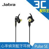 Jabra Sport Pulse SE 心率偵測藍牙耳機  入耳式 藍芽 心率測試 防水 防塵 防沙