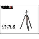 ★相機王★Leofoto LX-254CT+XB-32 碳纖維三腳架套組