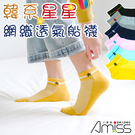 (4雙組)【Amiss】流行網織透氣船襪-韓系星星-C803-2
