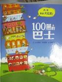 【書寶二手書T2/少年童書_QAA】100層的巴士_麥克.史密斯