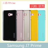 Samsung 三星 J7 Prime 晶彩系列 鏡頭加高 閃粉 軟殼 全包 手機殼 簡約 保護殼 手機套 輕薄 防滑