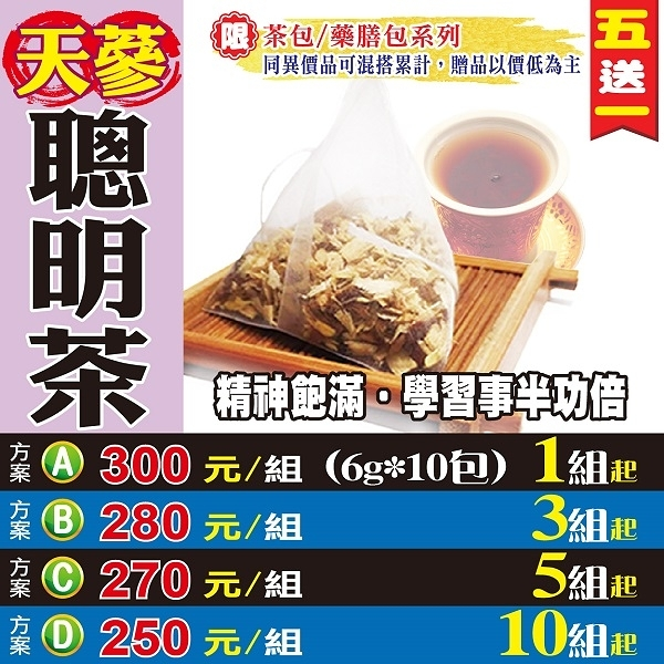 【天蔘聰明茶▶10入】買5送1║台灣紅棗 人蔘茶 天麻茶║學生族群 上班族補氣調養 草本茶包