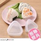 兒童DIY日式三角飯糰模具 便當 壽司 2入/組