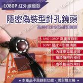 有燈款 ADH 1080P 十字型偽裝螺絲型針孔鏡頭