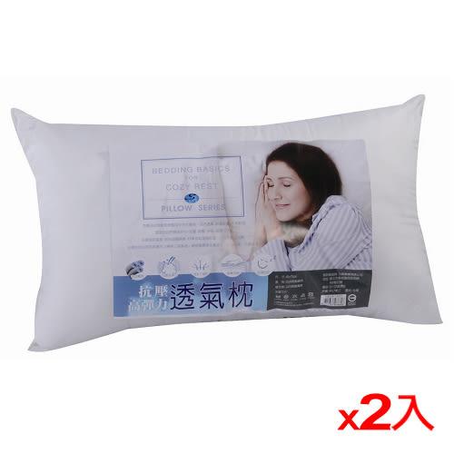 ★2件超值組★SR抗壓高彈力透氣枕頭(45*75cm)【愛買】