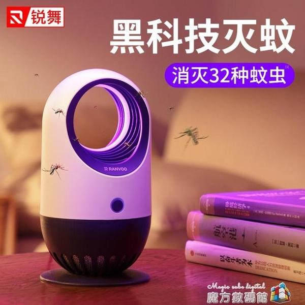 銳舞滅蚊燈神器驅蚊器家用室內嬰兒孕婦滅蚊無毒無味臥室插電吸蚊魔方數碼