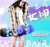 四輪滑板夜光初學者成人兒童青少年男孩女生公路4雙翹專業滑板車XW 全館免運