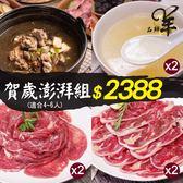 【品鮮羊】澎派羊肉爐組合(小羔羊藥膳羊肉爐+羊骨高湯*2+羊肉薄片*2+羊頸肉片*2) -年菜 圍爐