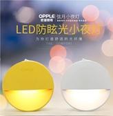 小夜燈LED光控插電節能燈床頭燈臥室迷你創意夢幻【快速出貨】
