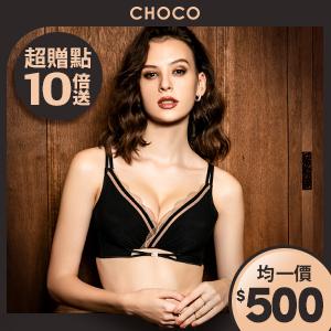 【時時樂搶購】Choco Shop-雅典奇蹟.無鋼圈協邊加高交叉設計美胸包覆內衣/四色 /均一價500元