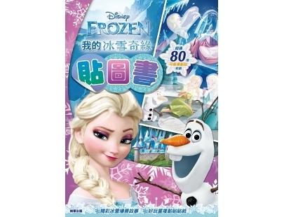 我的冰雪奇緣貼圖書 RLG07 根華 (購潮8) FROZEN 安娜 艾莎 雪寶