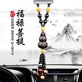 汽車掛件桃木葫蘆車載裝飾品擺件高檔男車上吊墜保平安符車內吊飾·享家
