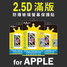 MQueen膜法女王 APPLE iphone7 7plus i7 i7+ 滿版 2.5D 防爆玻璃螢幕保護貼 9H 高透光 耐刮耐磨