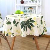 桌布 防水桌布布藝圓桌布茶幾布餐桌台布防燙防油免洗長方形圓形小桌墊
