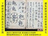 二手書博民逛書店罕見H-41#白水符咒/符書-20頁188005