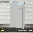 《台灣製造》鐵金鋼 TH-85S 不銹鋼搖擺式垃圾桶 清潔箱 方形垃圾桶 廁所 飯店 房間百貨公司
